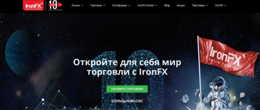 ironfx сайт компании