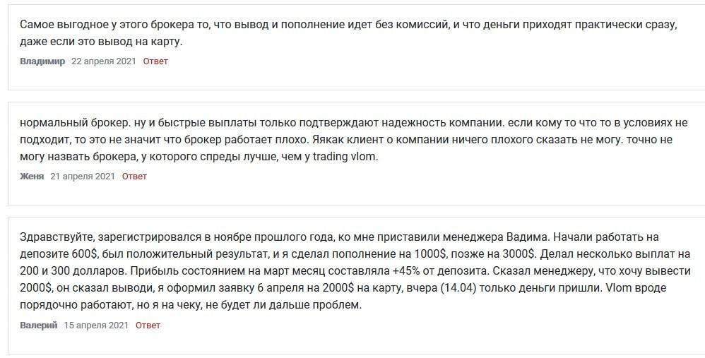 vlom отзывы реальных клиентов