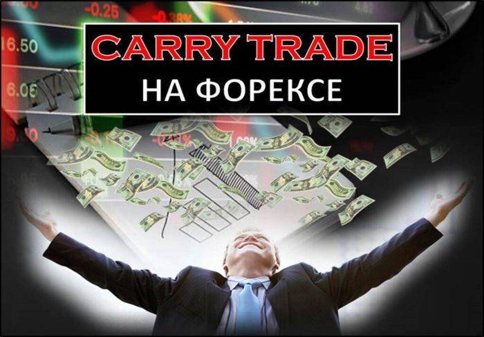 стратегия carry trade на форекс