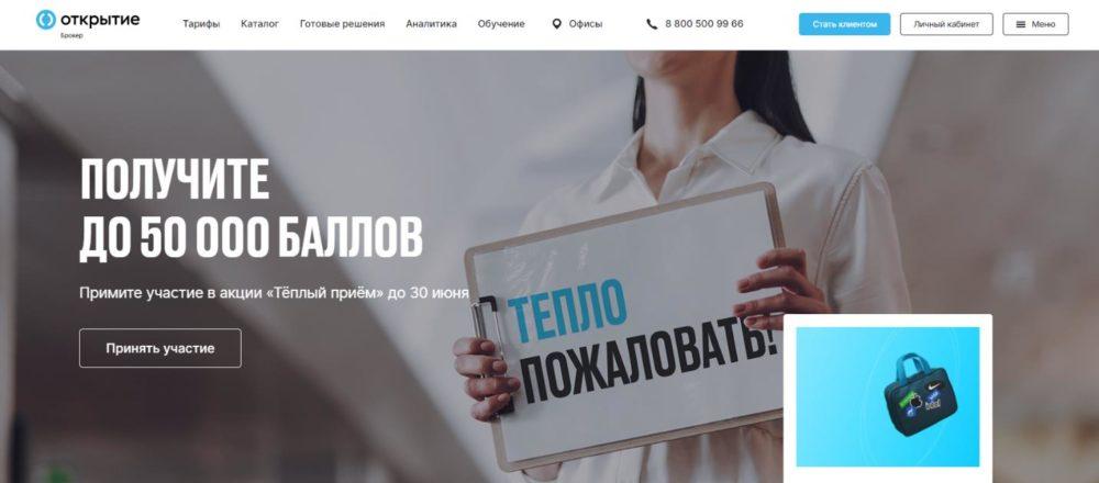 сайт брокера otkryitie-broker