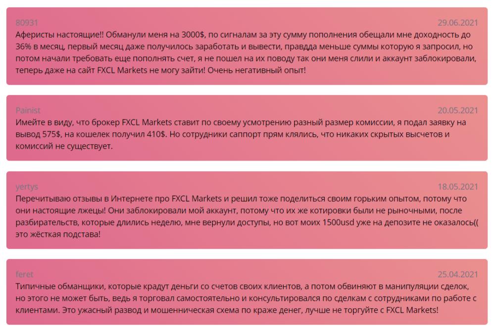 fxcl markets реальные отзывы о сотрудничестве