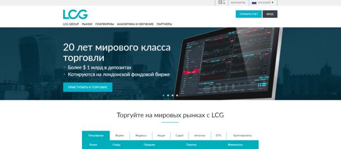 lcg официальный сайт брокера