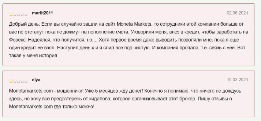 moneta markets отзывы клиентов