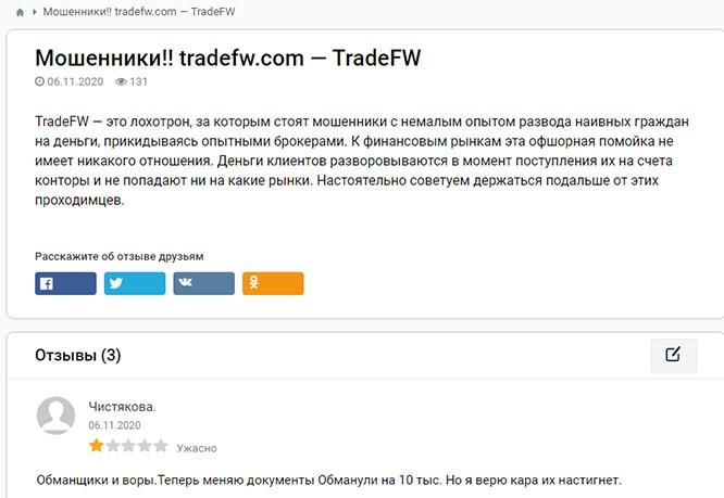 TradeFW отзывы от клиентов