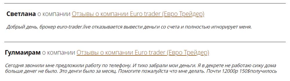 eurotrader отзывы трейдеров