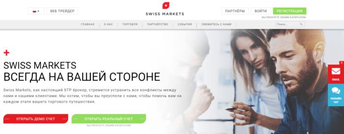 swiss markets официальный сайт