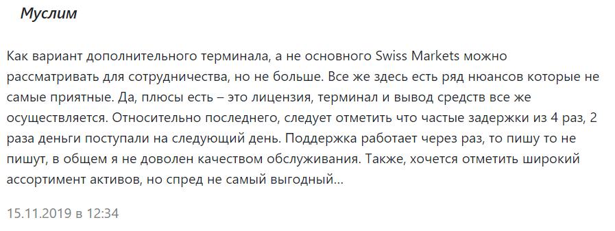 swiss markets отзывы клиентов