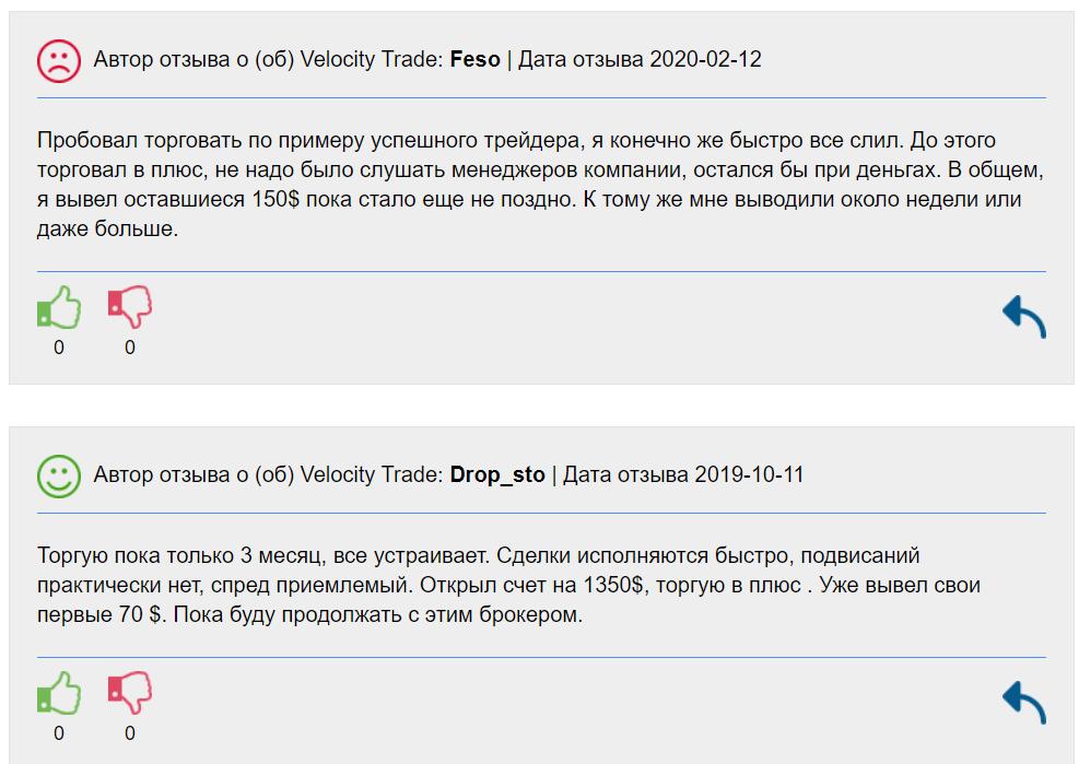 отзывы о компании velocity trade