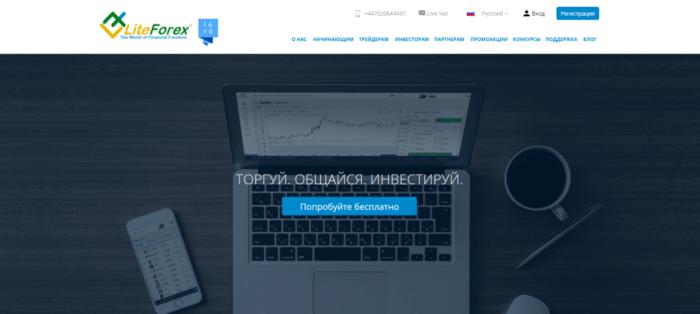 liteforex сайт компании