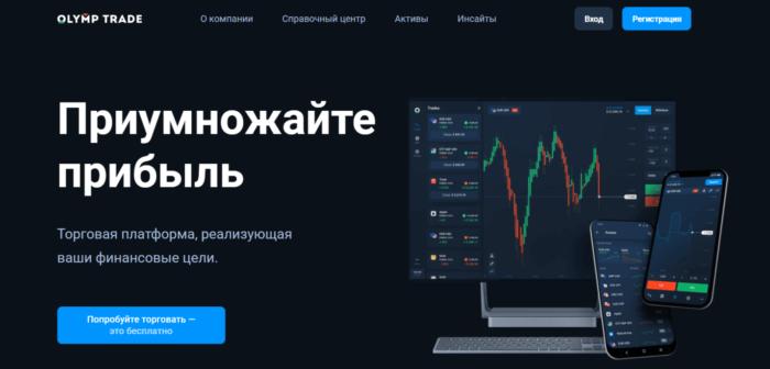 olymp trade официальный сайт